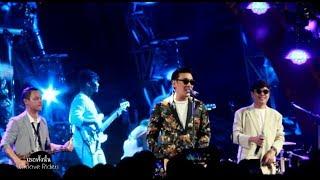 เธอทั้งนั้น - Groove Riders / 09.11.61 /@ICONSIAM