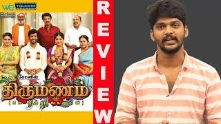 Thirumanam Movie Review | Cheran | Umapathy