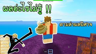"""One Piece almost Legendary ROBLOX-vs.-boat troll fruit crush, when it's not there ...!!! """"swimming took!!!"""
