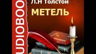 """2000165 Glava 11 Аудиокнига. Толстой Лев Николаевич """"Метель"""""""