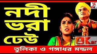 Nodi bhora dheu - Tulika & Gangadhar