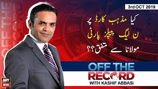 Off The Record | Kashif Abbasi | ARYNews | 03 OCTOBER 2019