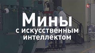 Умные мины: разработчик об искусственном интеллекте на вооружении саперов