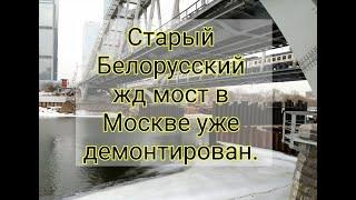 БЕЛОРУССКИЙ МОСТ В МОСКВЕ УЖЕ ДЕМОНТИРОВАН/МОСКВА-СИТИ НАБЛЮДАЕТ ЗА СТРОЙКОЙ/ВЕСНА 2021 В МОСКВЕ