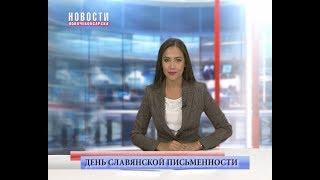 День славянской письменности в Чувашии