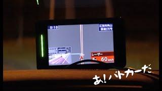 速度取締りレーザーパトカーにユピテルのレーダー探知機がガンガン反応!移動式オービス(可搬)MSSSに遭遇