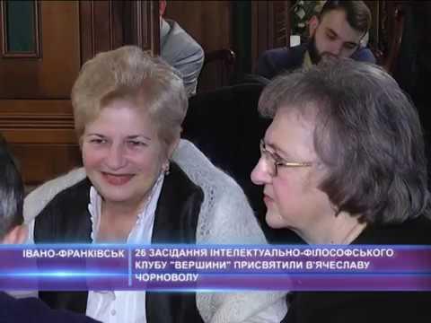 """26 засідання інтелектуально-філософського клубу """"Вершини"""""""