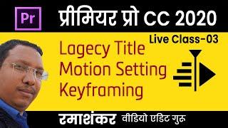 Live Class Premiere Pro CC | Basic Motion| Title | Effect | Transition by Rama Shankar