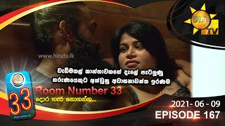 Room Number 33 | Episode 167 | 2021- 06 - 09 Thumbnail
