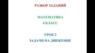 АРИФМЕТИКА 4.2. Решение и разбор задач на движение (курс 4 класса).