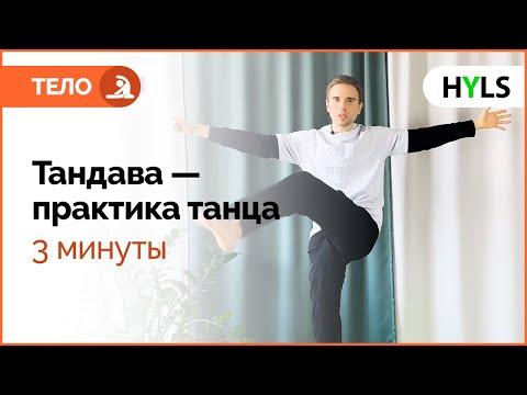 💪 Тандава – мужской танец. Музыка и таймер 3 минуты. Практика йога-танца