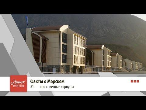 "ARTEKMEDIA TV: Факт про цветные корпуса ""Морского"" (#1)"