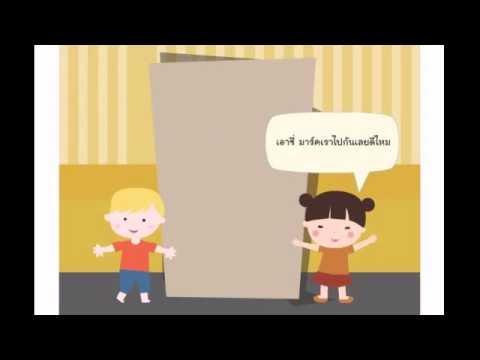 สื่อการสอนคณิตศาสตร์สำหรับเด็กปฐมวัย