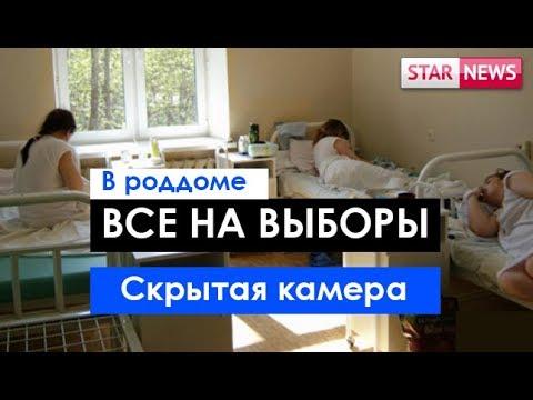СКРЫТАЯ КАМЕРА! В роддоме заставляют идти на выборы или пиши отказ! Москва 2018