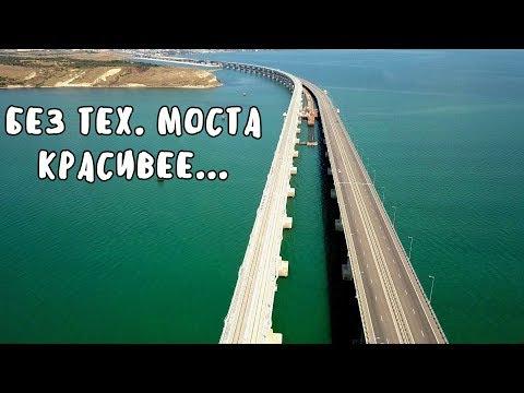 Крымский мост(28.07.2019) Самые последние и свежие новости с моста.Сколько сделано?