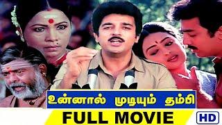Unnal Mudiyum Thambi | உன்னால் முடியும் தம்பி | Kamal Haasan, Seetha | Ilaiyaraaja | HD Tamil Movie