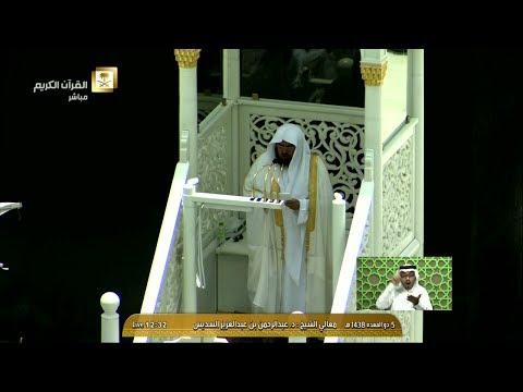 خطبة الجمعة للشيخ عبدالرحمن بن عبدالعزيز السديس لهذا اليوم 5 ذو القعدة 1438- من الحرم المكي