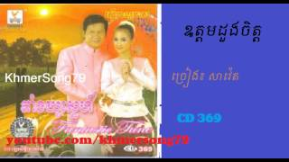 Uodom Doung Chet   Rin Saveth RHM CD vol 369