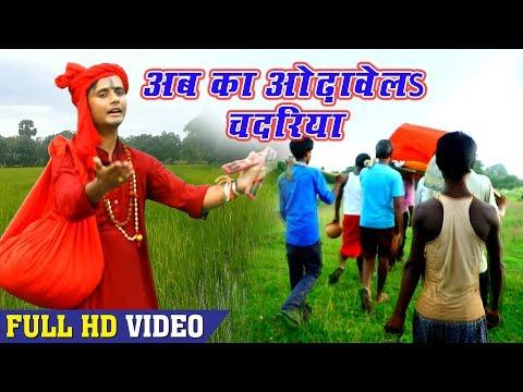 #Rahul Tiwari Mridul का शानदार निर्गुण भजन - जायेके बेरिया - Bhojpuri Nirgun Bhajan 2018