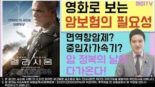 실비보험 다음은 암보험   암보험 왜 필요한가?   영화로 보는 암보험의 필요성   면역항암제와 중입자가속기 치료   매미TV