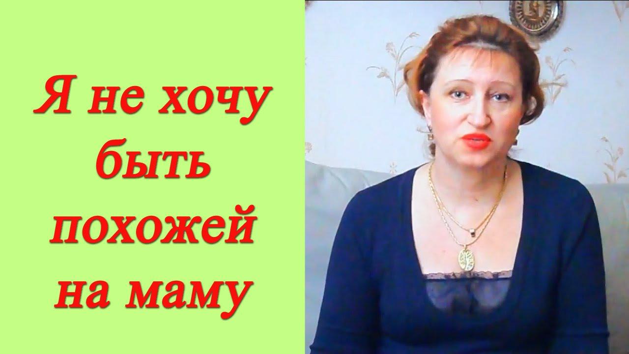 Онлайн hochu mamu