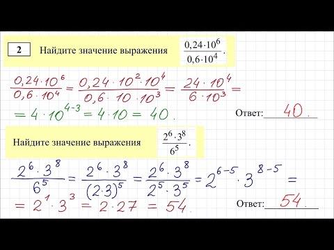 Видео уроки ЕГЭ по математике базового уровня 2017: 40