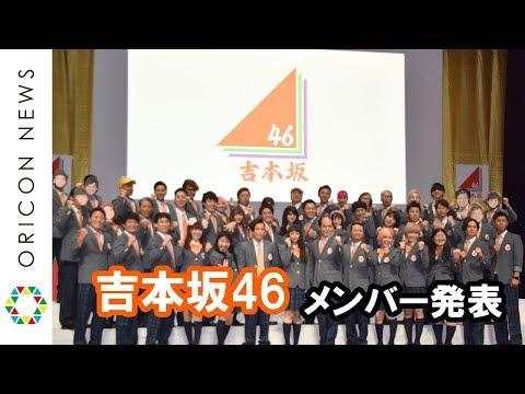 吉本坂46、正式メンバー46人発表 暫定センターはトレエン・斎藤司とスパイク・小川暖奈 『吉本坂46メンバーお披露目会』