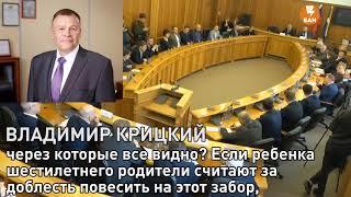 """""""А чего их спрашивать?"""" Депутаты гордумы обсудили защитников сквера"""