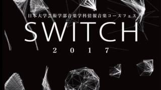 日芸情報音楽コースSWITCH2017