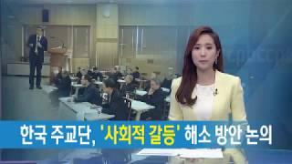 주교회의 정기총회 주교연수  '사회적 갈등' 해소 방안…