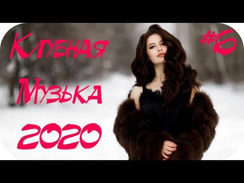 🇷🇺 RUSSIAN MUSIC 2020 🔊 Русский Клубняк 2020 🔊 Русская Музыка 2020 🔊 Russian Mix 2020 #6