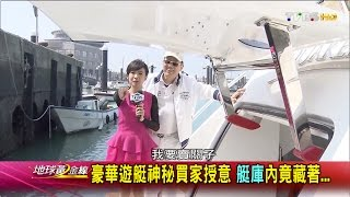 「地球黃金線」-陶君亮董事長介紹78' 歐風豪華遊艇|Euro Luxury Yachts 78' by Novatec Taiwan Video