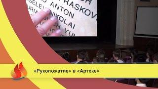 «Артек» встречает всероссийский фестиваль документального кино