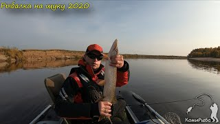Рыбалка на щуку р Сысола Республика Коми 2020 год Fishing to Pike