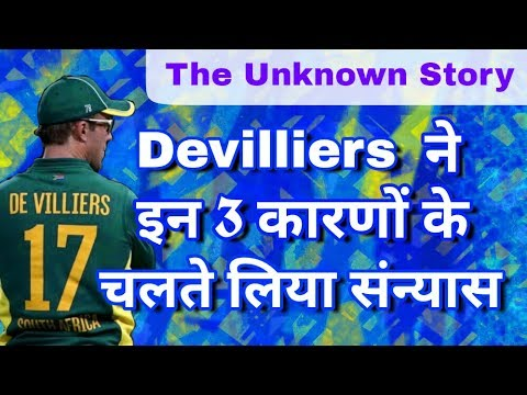 AB Devilliers Retirement : 3 Main Reason Behind The Retirement Of The Legend