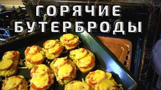 Горячие БУТЕРБРОДЫ с помидорами и сыром Вкусный рецепт на закуску