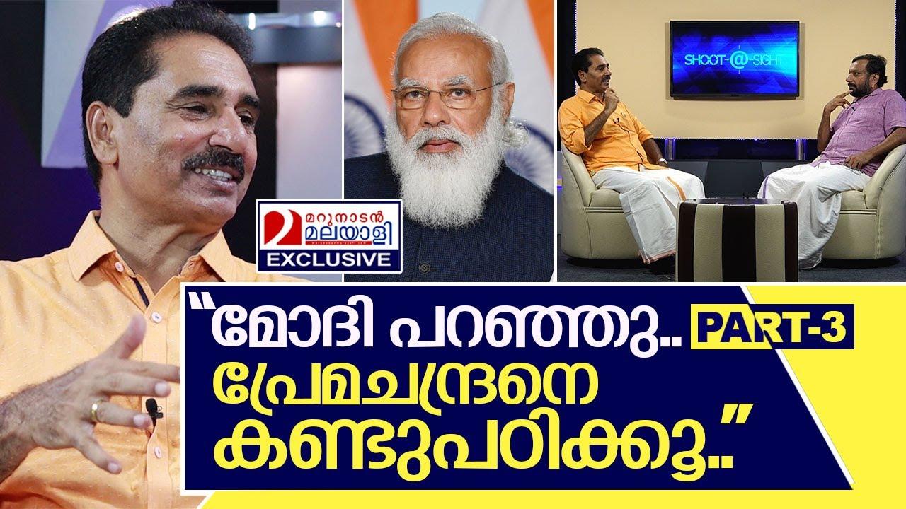 പ്രേമചന്ദ്രന് 'ലോക്സഭാ സ്പീക്കറായ' കഥ.. I Interview with NK Premachandran - Part -3
