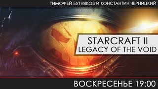 StarCraft II: Legacy of the Void - Макро-замес