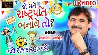 જો માયાભાઇ આહિર રાષ્ટપતી બને તો ?? -Mayabhai Ahir Ni Full Moj - Mayabhai Ahir Fan Club