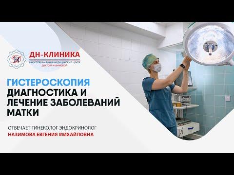 Гистероскопия - диагностика и лечение заболеваний матки. Удаление полипов.