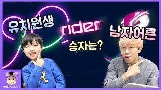 유치원생 vs 남자 어른의 숨막히는 라이더 Rider 꿀잼 모바일 게임 Rider mobile game | 말이야와게임들 MariAndGames