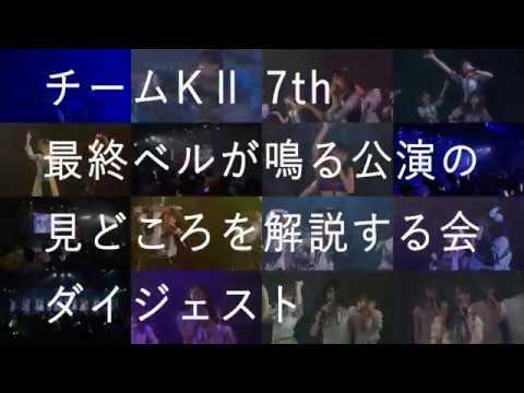 チームKll 7th「最終ベルが鳴る」公演の見どころを解説する会 ダイジェスト映像