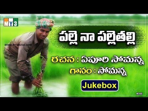 Popular Telugu Folk Songs Jukebox - PallenapalleNaa Thalli - Telangana Folk Songs New 2017