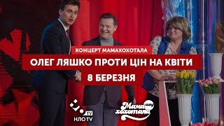 Олег Ляшко проти Цін на Квіти | Мамахохотала | НЛО TV