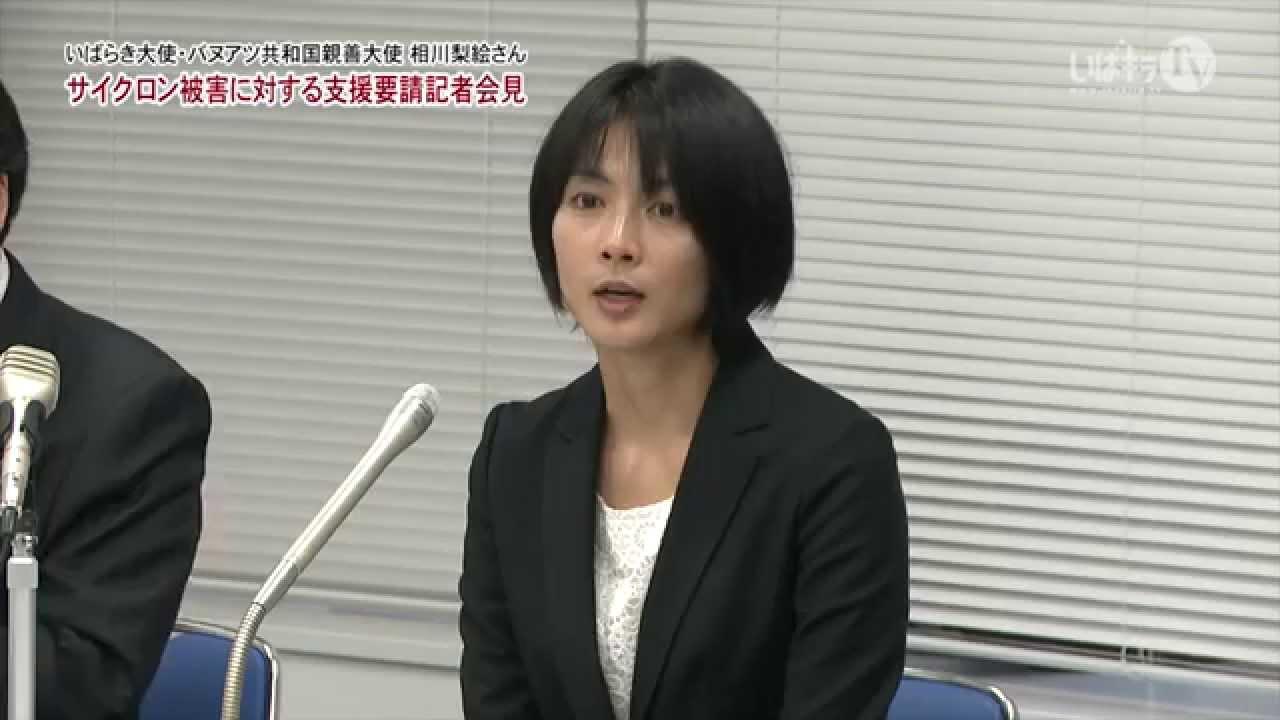 バヌアツ共和国親善大使 相川梨絵さん サイクロン被害に対する支援要請 ...