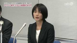 バヌアツ共和国親善大使 相川梨絵さん サイクロン被害に対する支援要請記者会見