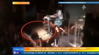 Noize MC разбил голову фанату на концерте в Волгограде
