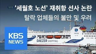 '세월호 노선' 재취항 선사 선정 논란 / KBS뉴스(News)