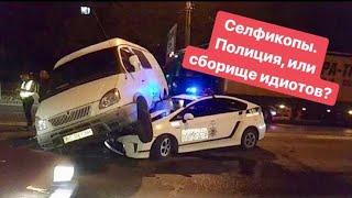 #Инстакопы №12  Полиция, Или Сборище Идиотов?