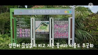 천리포수목원 무궁화회관